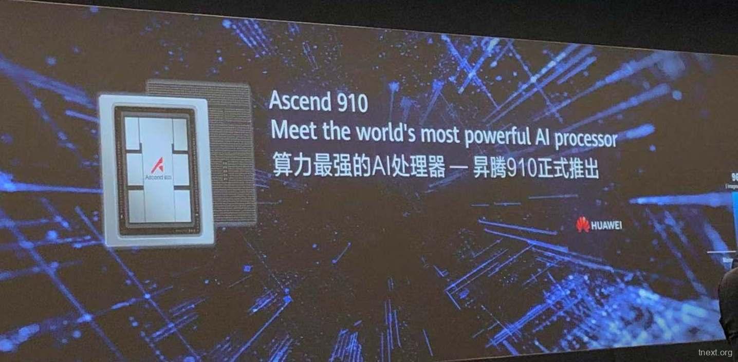 华为昇腾910芯片
